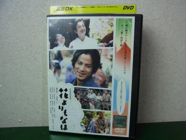 【DVD】花よりもなほ 岡田准一