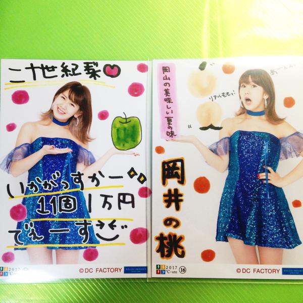 °C-ute ナルチカ2017 コレ写 岡井千聖 2枚 生写真 ライブグッズの画像