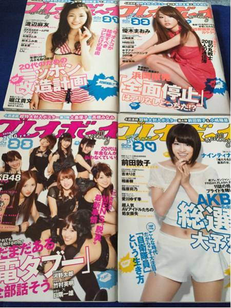 プレイボーイ AKB48 4週連続超特大封入ポスター付き雑誌 4冊セット ライブ・総選挙グッズの画像