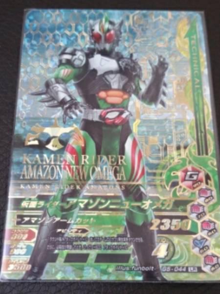 仮面ライダーガンバライジングG5-044LRアマゾンニューオメガ