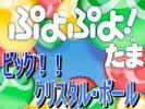 萬聖節 - 0158★デカぷよ!?「マジック・Bigクリスタルボール」☆彡-3