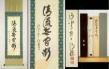 ◆【清水寺 森清範/『清流無間断』/共箱】法相宗墨蹟大西良慶今年の漢字◆