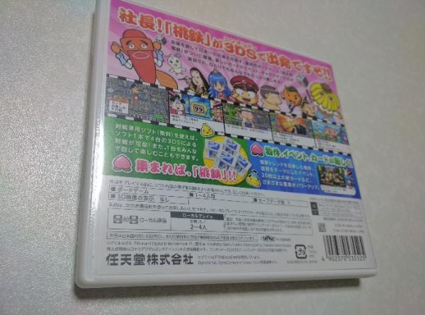 ■中古美品 桃太郎電鉄2017たちあがれ日本!!■_画像3