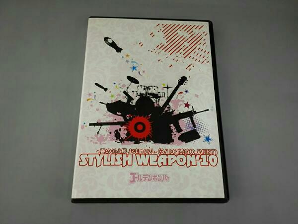 ゴールデンボンバー 2010年3月19日 STYLISH WEAPON'10~春のそよ風~おまけの乱 ライブグッズの画像
