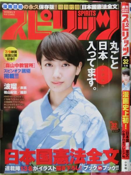 美和子 山中 巨人ウグイス嬢定年延長 最長5年の球団初専属契約