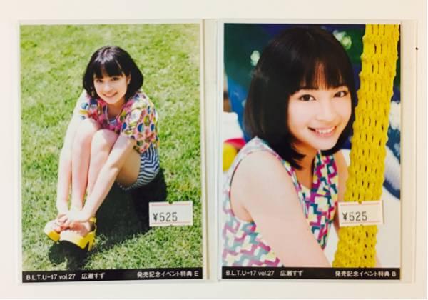 ☆広瀬すず レア写真 2枚 B.L.T U-17 Vol.27 発売記念イベント特典 未開封