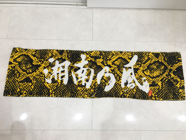 4.湘南乃風★タオル ライブグッズの画像