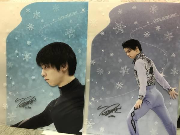 羽生結弦西川クリアファイル2枚セットオマケ付☆即決 グッズの画像