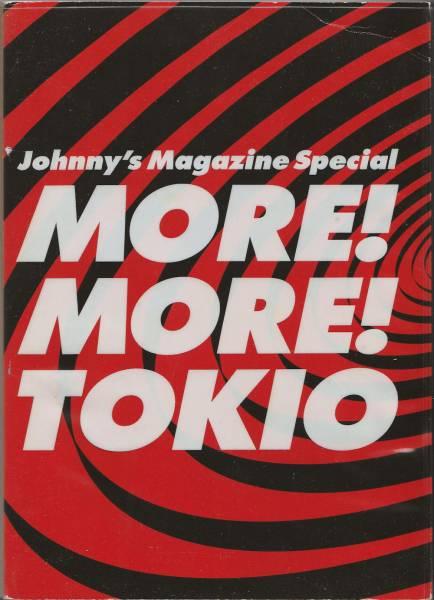 TOKIO写真集 MORE! MORE! TOKIO