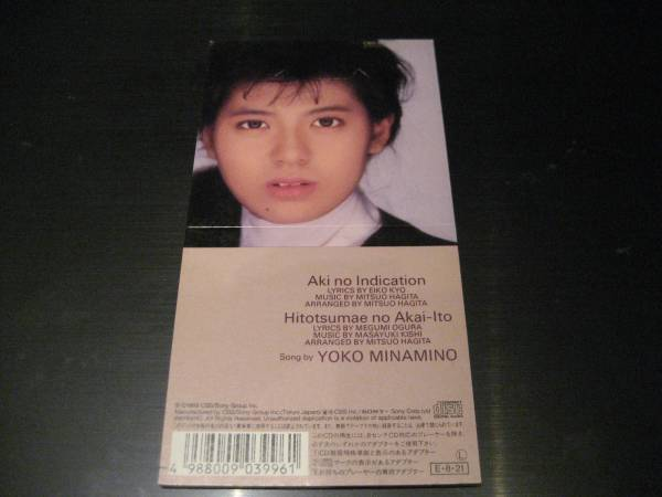 南野陽子CDシングル「秋のIndication」廃盤アイドル_画像2