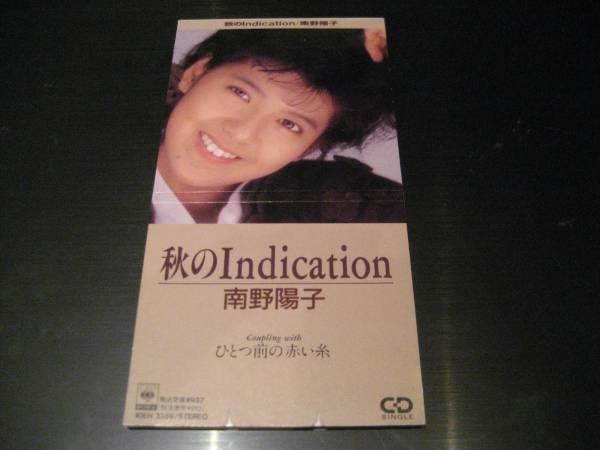 南野陽子CDシングル「秋のIndication」廃盤アイドル