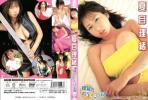 (●^o^●)I-ONE 夏目理緒「理緒のボディコン天国」 LCDV-20093 夏目理緒 検索画像 18