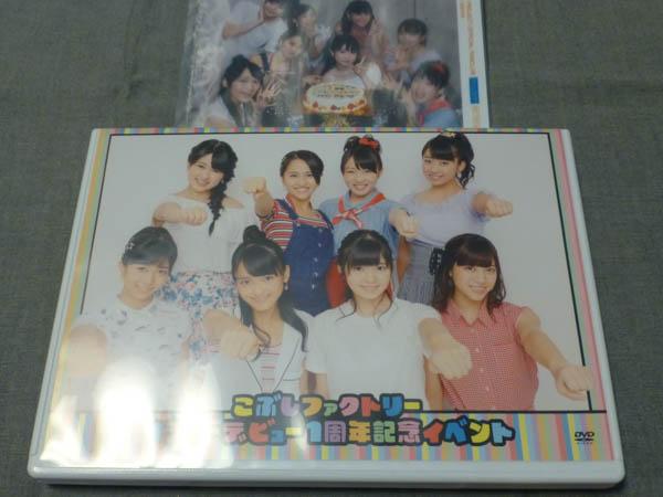 DVD こぶしファクトリー メジャーデビュー1周年記念イベント ライブグッズの画像