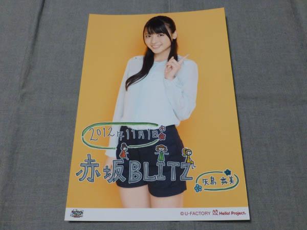 ℃-ute 矢島舞美 A5ワイド 生写真 「赤坂BLITZ 2012/11/1」
