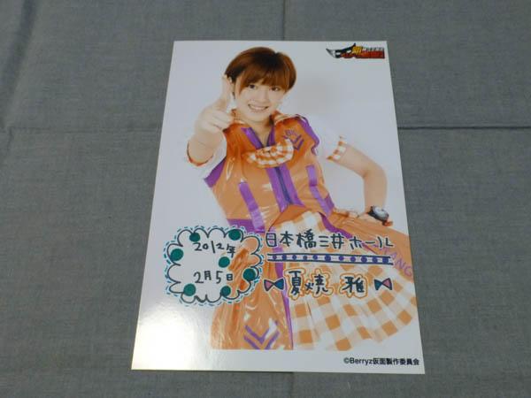 Berryz工房 夏焼雅 A5ワイド 生写真 「新 帰ってきたベリーズ仮面! 2012/2/5」