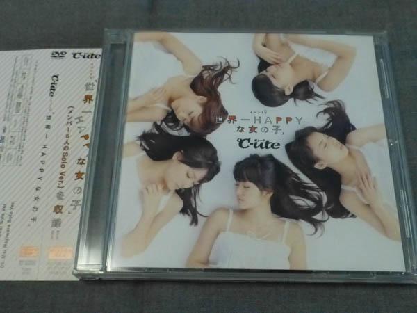 DVD ℃-ute イベントV 世界一HAPPYな女の子 ライブグッズの画像