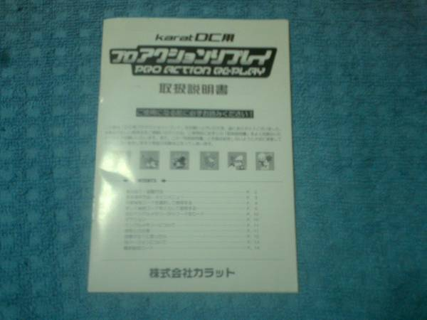 ※説明書のみ 即決DC用プロアクションリプレイの説明書 送料185円~_画像1