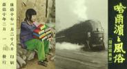 ★満州、中国★『哈爾浜と風俗』(現地写真集)★康徳10年(昭和18年)、太平洋戦争中、希少