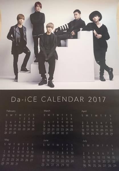 Da-ice (NEXT PHASE特典)2017カレンダー ライブグッズの画像