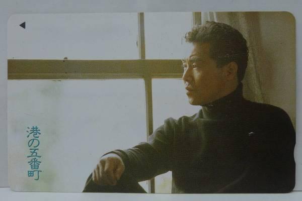【テレカ】五木ひろし 演歌歌手 港の五番町 50度▽NO-J2151