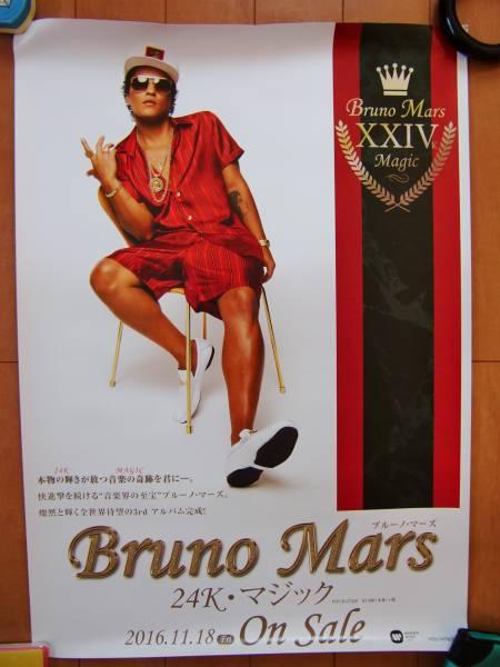 ブルーノ・マーズ★24K・マジック★ポスター