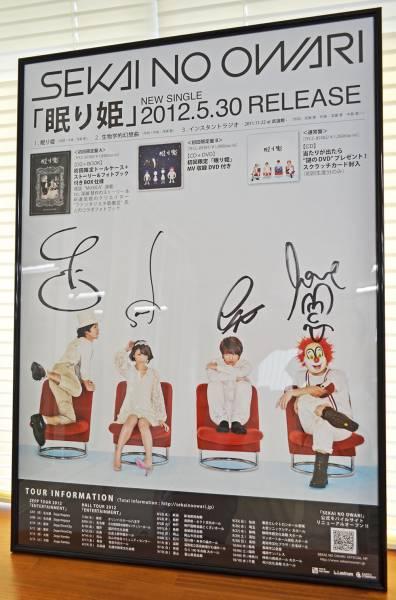SEKAI NO OWARI セカイノオワリ|直筆サイン入り|大判ポスター|フレーム付き 額入り|歌手 ミュージシャン バンド