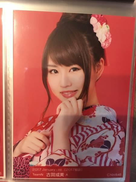 2017 NMB48福袋生写真 古賀成美コンプ