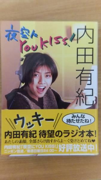 【直筆サイン入】内田有紀「夜空にYou Kiss」ラジオ本 ニッポン放送