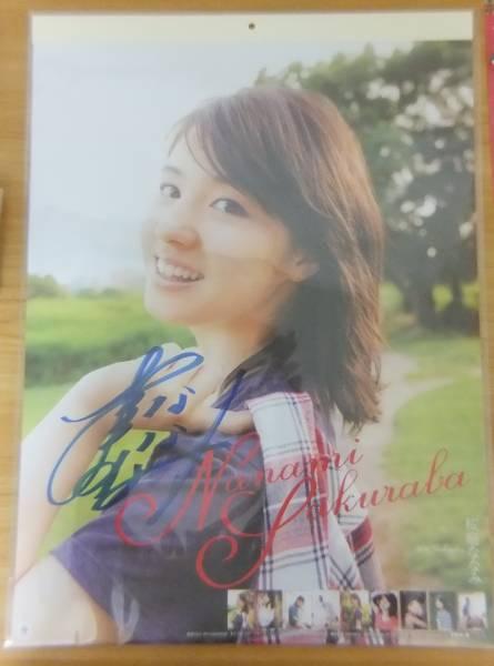 【直筆サイン入】桜庭ななみ 2016年カレンダー B3 9枚型