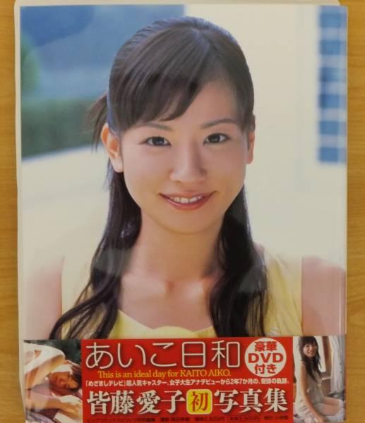 【直筆サイン入写真集】皆藤愛子初写真集「あいこ日和」DVD付き