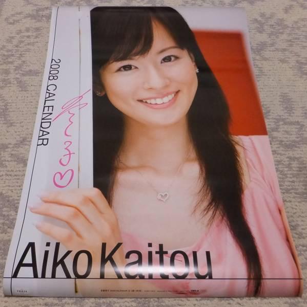 【直筆サイン入】皆藤愛子 2008年カレンダー B2 サインピンク セントフォース