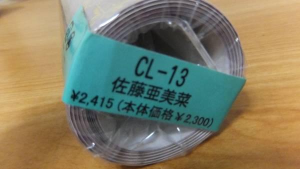 【直筆サイン入】佐藤亜美菜 2011年カレンダー B2 サイン黒 AKB48 ライブ・総選挙グッズの画像