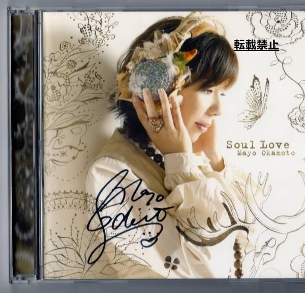 【直筆サイン入CD】岡本真夜 Soul Love