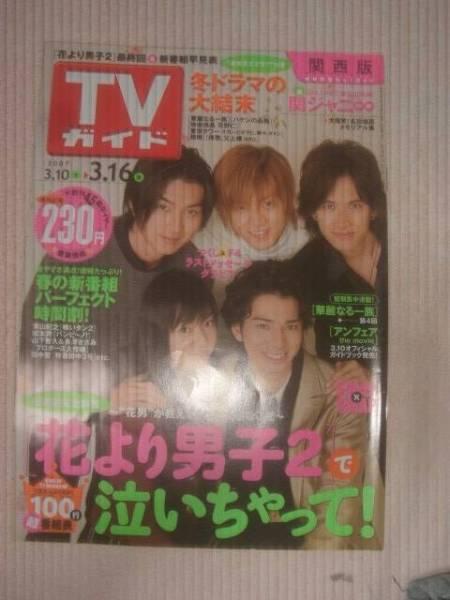 10494 TVガイド中古品 表紙花より男子(松本潤さん井上真央さん小栗旬さんなど)