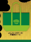 MANWITHAMISSION 2017ほっこり福袋 トートバッグ DJサンタモニカ 新品未開封
