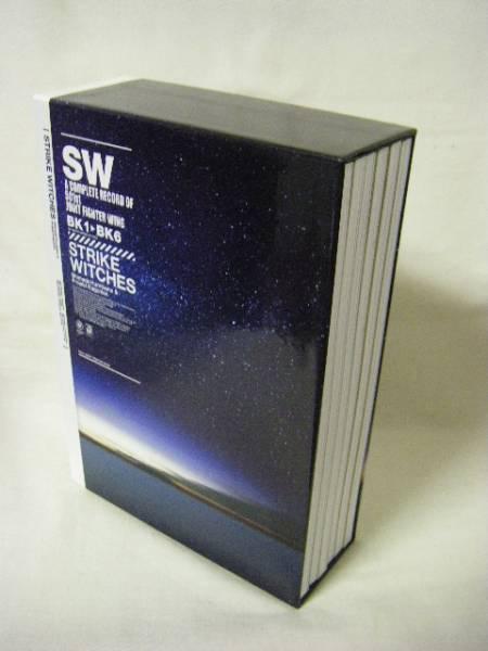 ストライクウィッチーズ DVD初回特典 全記録集 全6巻 BOX付 グッズの画像