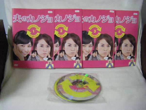 DVD 夫のカノジョ 全4巻 レンタル版 川口春奈/鈴木砂羽 グッズの画像