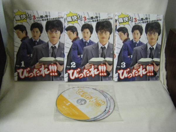 DVD びったれ!!! 全3巻セット レンタル版 田中圭 グッズの画像