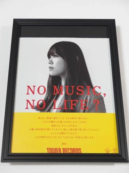 絢香 額装品 タワレコ広告 送料164円可 同梱可
