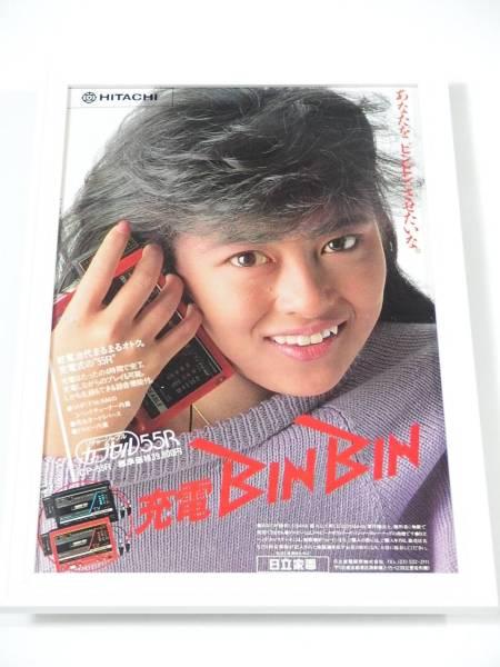 中山美穂 額装品 HITACHI広告 リチャージャブルカプセル55R 30年目の広告 送料164円可 同梱可