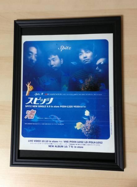 スピッツ 渚 SPITZ ★額装品★ 広告 額入り 当時もの ( CD DVD アルバム ポスター ライブ コンサート ツアー パンフレット