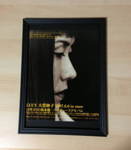 大貫妙子 LUCY 坂本龍一 ★額装品★ 広告 額入り ( アルバム CD DVD LP ポスター ライブ コンサート ツアー シャルウイダンス