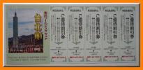 東武ワールドスクウェア 千円割引券5枚組 オマケ付 12月31日迄