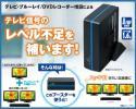 激安税込☆DXアンテナ UHFブースター 卓上用 TU15L1B