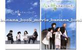 心が叫びたがってるんだ。 パンフ&チラシ■長井龍雪 監督作品■パンフレット
