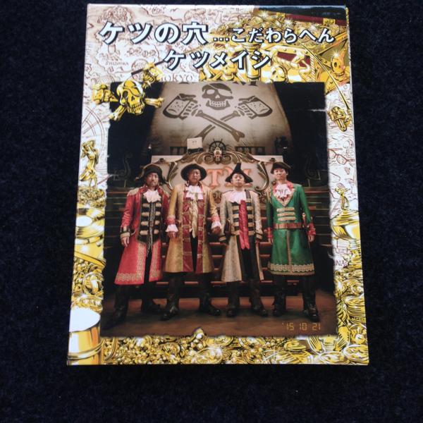 ケツメイシ DVD ケツの穴 …こだわらへん 美品 ライブグッズの画像