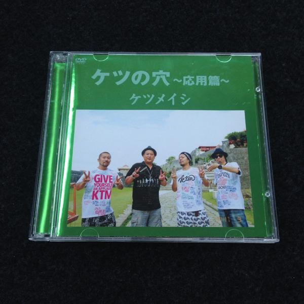 ケツメイシ DVD ケツの穴 ~応用篇~ 美品 ライブグッズの画像