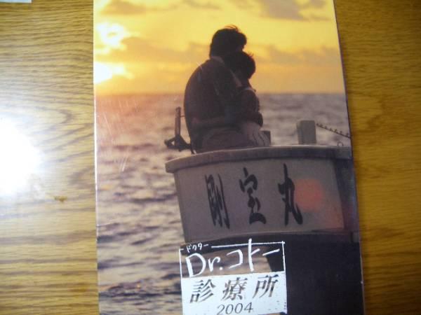 Dr.コトー 診療所 2004 DVD3枚組 ★ 吉岡秀隆・柴咲コウ ライブグッズの画像