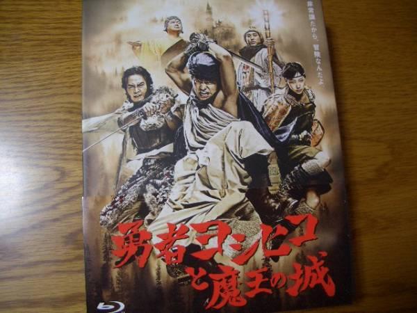 Blu-ray BOX 勇者ヨシヒコと魔王の城 ★ 山田孝之・木南晴夏・ムロツヨシ グッズの画像