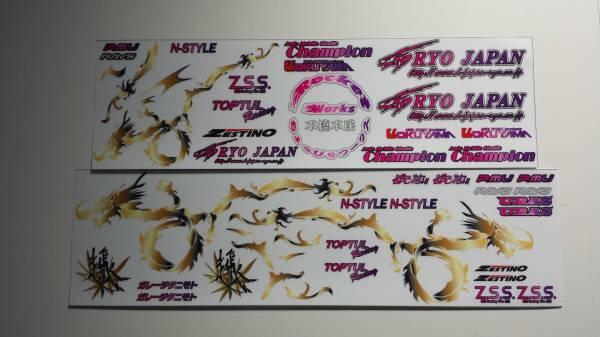 RYO JAPAN  ラジコンステッカー ドリフト ドラゴン 2017 ヴィトー号 グラフィック ステッカー S13 数量限定 B_画像1